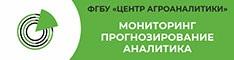 ФГБУ «ЦЕНТР АГРОАНАЛИТИКИ»