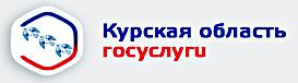 Курская область госуслуги